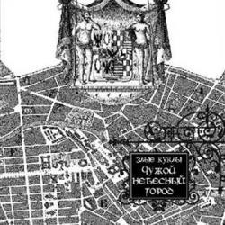 Злые Куклы - Чужой Небесный Город (2005)