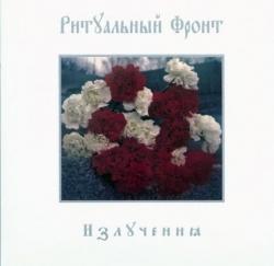 Ritual Front - Излучения (2008)