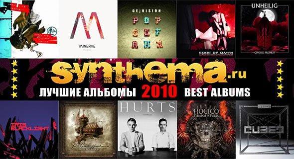 Лучшие альбомы 2010 года