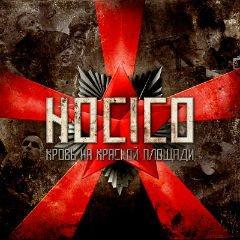 """Hocico - """"Кровь на Красной площади"""""""