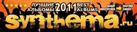Лучшие альбомы 2011 года