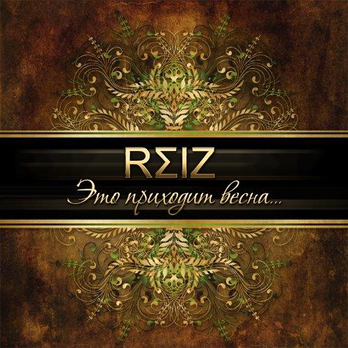 Reiz - Это приходит весна... (EP) (2012)