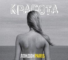"""""""Красота"""" калининградского проекта ЛондонParis (LP)"""