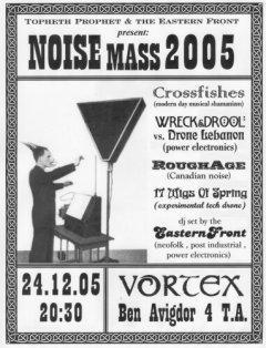 Отчёт: Noisemass 2005 (2005)