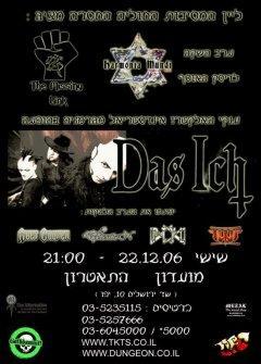 Отчёт: концерт Das Ich в Израиле (2006)