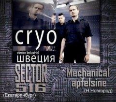 Отчёт: концерт Cryo, Mechanical Apfelsine, Sector 516 (Нижний Новгород)