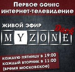 MyZone Dark TV. Живой эфир по пятницам и вторникам