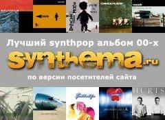 Опрос: Лучший synthpop альбом 00-х