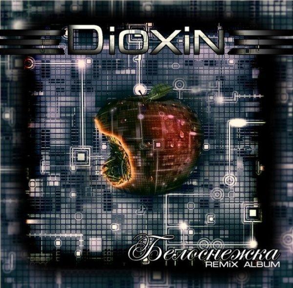 Dioxin  - Белоснежка (Remix Album) (2012)