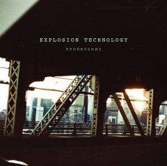 """Дебютный альбом Explosion Technology """"Проявление"""""""