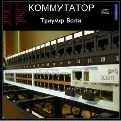 """Эксклюзив: группа """"Коммутатор"""" снова в строю"""