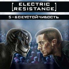 """""""S-Боеустойчивость"""" - дебютный сингл проекта Electric Resistance"""