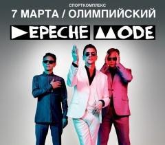 Отчёт: концерт Depeche Mode в Москве (07.03.2014)
