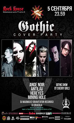 Gothic Cover Party, 5 ��������, ������
