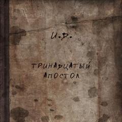 """""""Тринадцатый Апостол"""" от Invisible Devastation"""