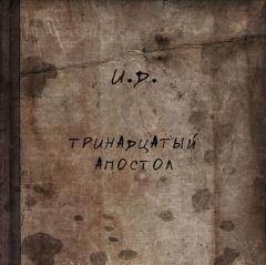 Рецензия: Invisible Devastation - Тринадцатый Апостол (2015)