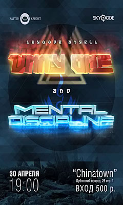 Mental Discipline � Unity One, 30 ������, ������