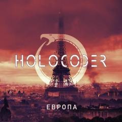 """Новый сингл российских EBM-милитаристов Holocoder """"Европа"""""""