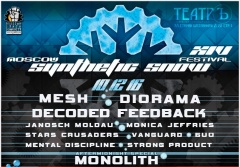 Отчёт: XIV Synthetic Snow Festival (10.12.2016)