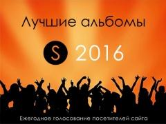 Лучшие альбомы 2016 года