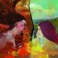 """Новый альбом ManOK """"День гнева"""""""