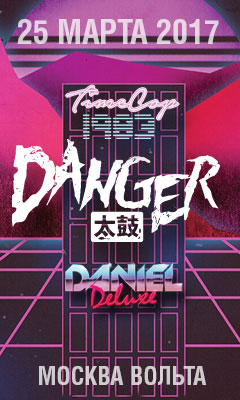 Retrowave Saturday Fest - Danger, Timecop 1983, Daniel Deluxe, 25 марта, Москва