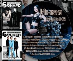 """21 номер музыкального журнала """"Бункер"""""""