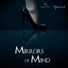 "Новый альбом Mirrors Of Mind ""За Гранью"""
