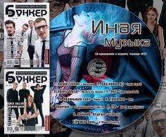 """22 номер музыкального журнала """"Бункер"""""""