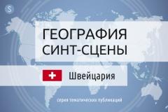 География синт-сцены: Швейцария