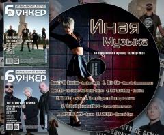 """23 номер музыкального журнала """"Бункер"""""""