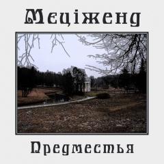 Дух окраин Санкт-Петербурга в новом творении Мєціженд