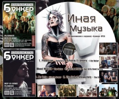 """26 номер музыкального журнала """"Бункер"""""""