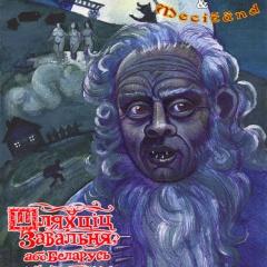 Авангардно-фолковые эксперименты Mecizand и Simulacross в совместном альбоме