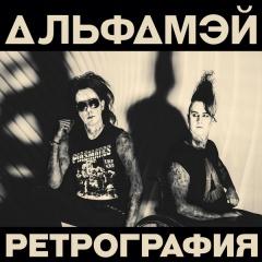 """Немецкий дуэт Alphamay выпускает новый альбом """"Retrographie"""""""