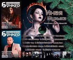 """29 номер музыкального журнала """"Бункер"""""""