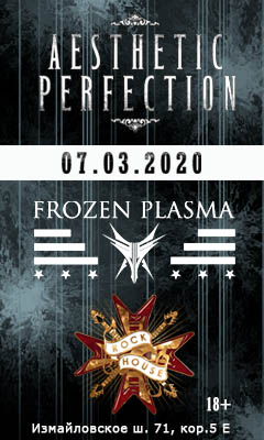 Aesthetic Perfection / Frozen Plasma, 7 марта, Москва