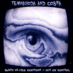 TemnaVoda And Cobra - Out Of Kontrol (2020)