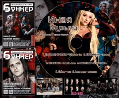 """31 номер музыкального журнала """"Бункер"""""""