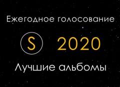 Лучшие альбомы 2020 года