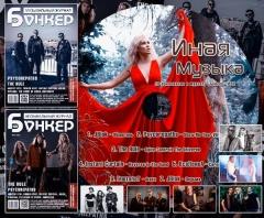 """32 номер музыкального журнала """"Бункер"""""""