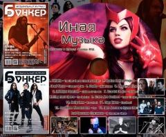 """33 номер музыкального журнала """"Бункер"""""""