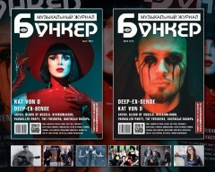 """34 номер музыкального журнала """"Бункер"""""""
